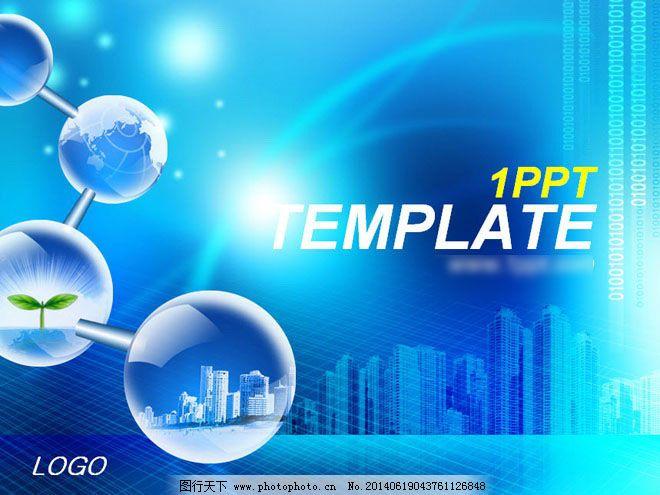 现代科技商务ppt模板