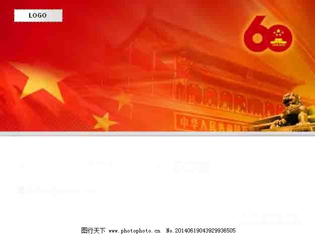 欢度国庆ppt模板免费下载 背景 国庆节 节日 喜庆 国庆节 节日 背景