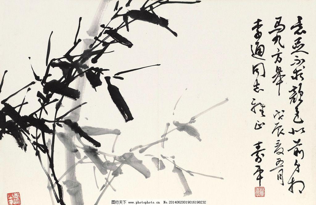 墨竹 董寿平 国画 竹子 翠竹 水墨画 中国画 绘画书法 文化艺术