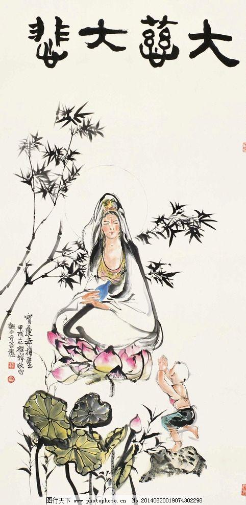 童子拜观音 国画 程十发 童子 观音 人物 水墨画 中国画 绘画书法