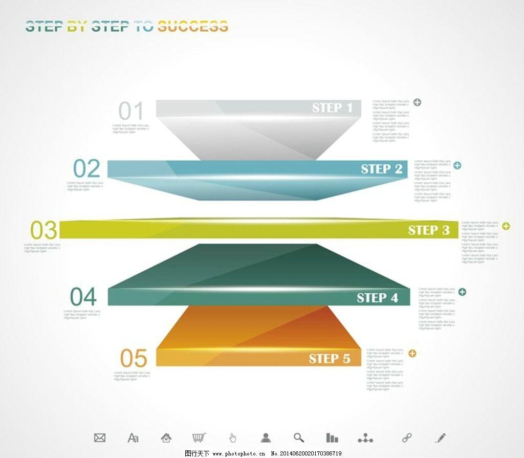 商务设计 商务标志 商务素材 分类标签 分类图标 图标表格 ppt文件