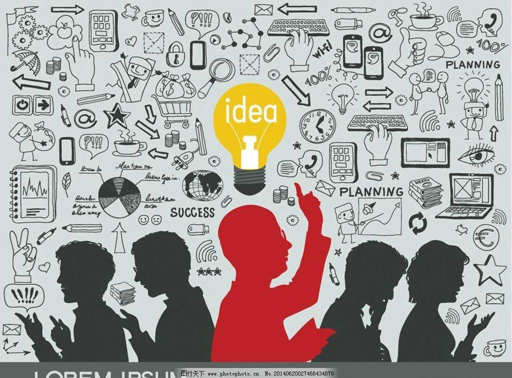 创意图标设计创新灯泡图片