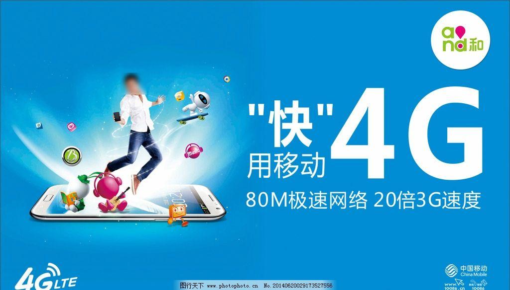 中国移动通信4g屏保图片