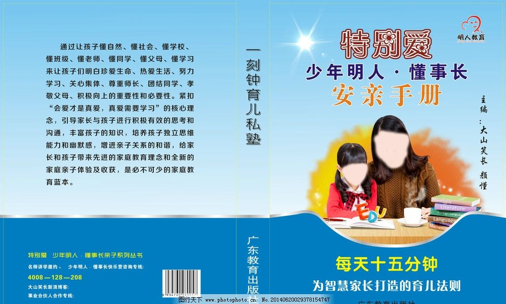 安亲手册封面 手册 学习 亲子 亲子教学 母女 儿童 少年 母亲 爱 母爱