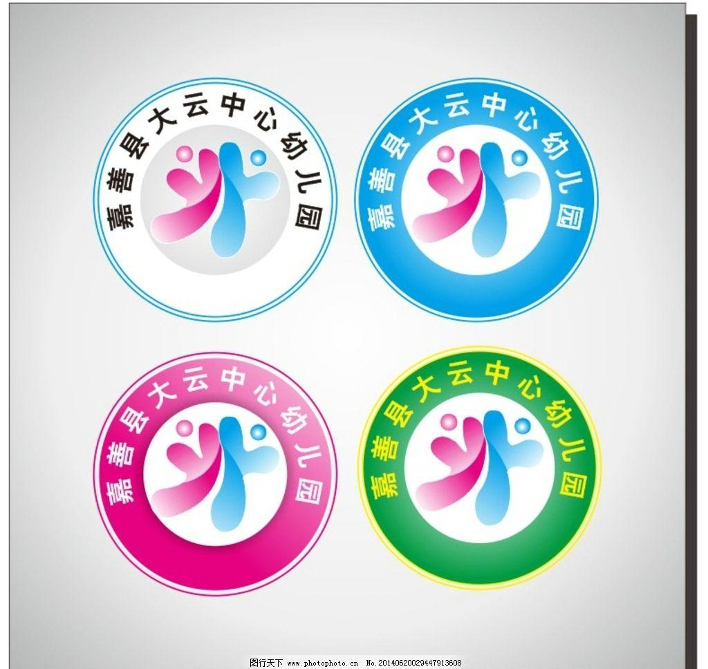 幼儿园园标 幼儿园 素材 标志 大运 中心幼儿园徽 标 海报设计 logo