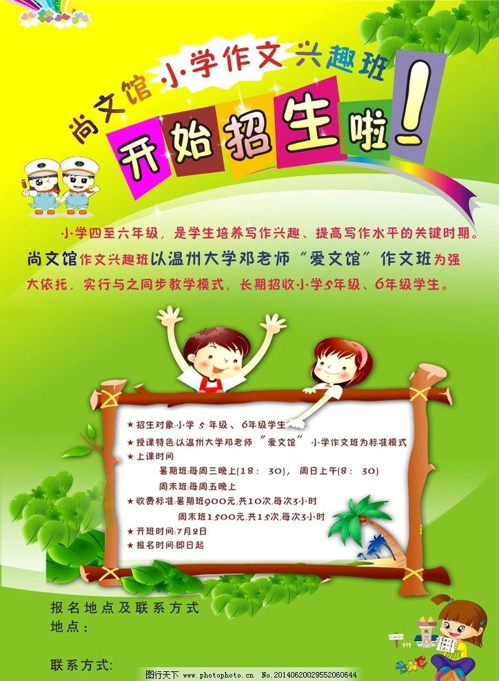小学作文v小学宣传单图片宜昌学校公立排名图片