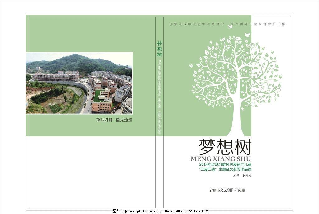 梦想树封面 画册设计 书籍封面 书籍封皮 诗集封面 封面设计 大树图片
