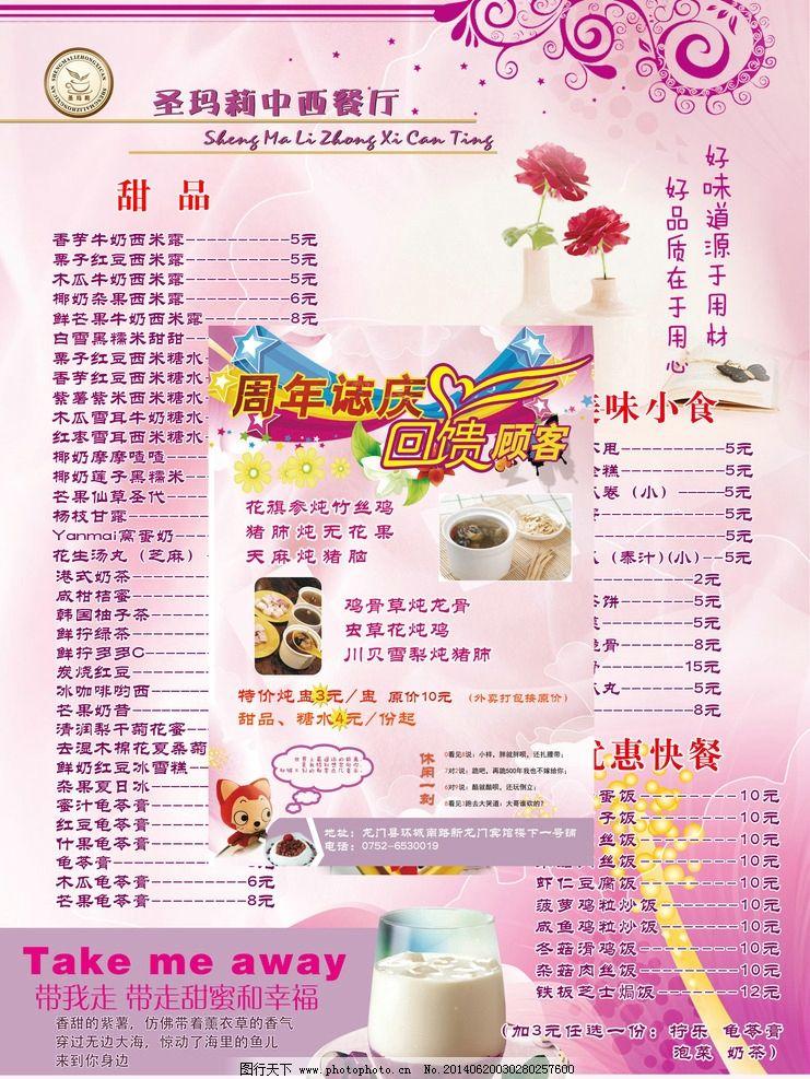甜品店宣传单图片_展板模板_广告设计_图行天下图库图片