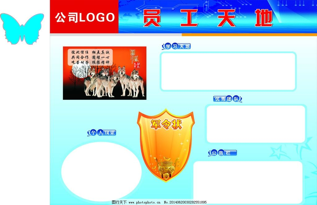 员工天地 员工 天地 生日 风采 公告栏 展板模板 广告设计 矢量 cdr