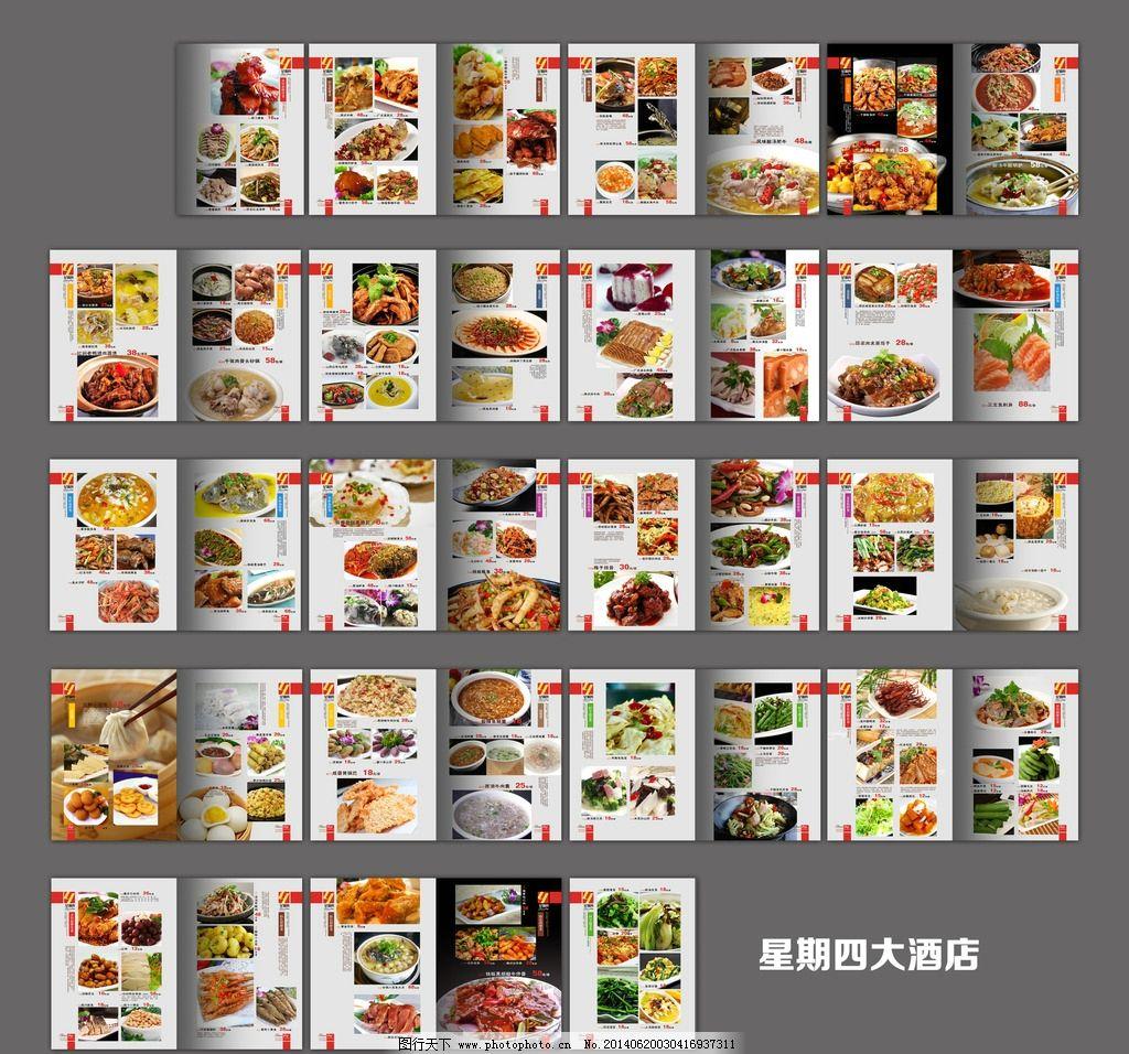 菜谱设计 高档菜谱 设计 矢量菜谱 精美菜 菜单封面内页 酒店菜谱