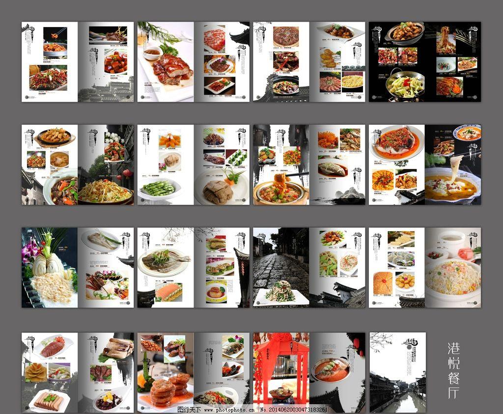 中餐菜谱图片_菜单菜谱_广告设计_图行天下图库