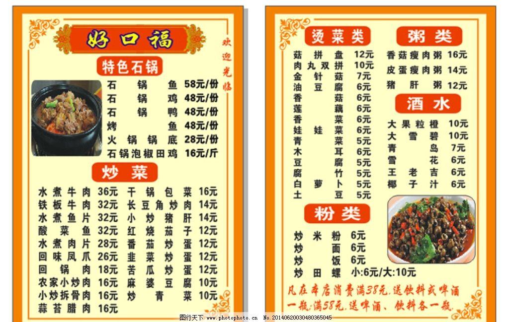 菜单设计 石锅鱼 石锅类 炒菜 小炒 酒水 粥类 我的菜谱设计 菜单菜谱
