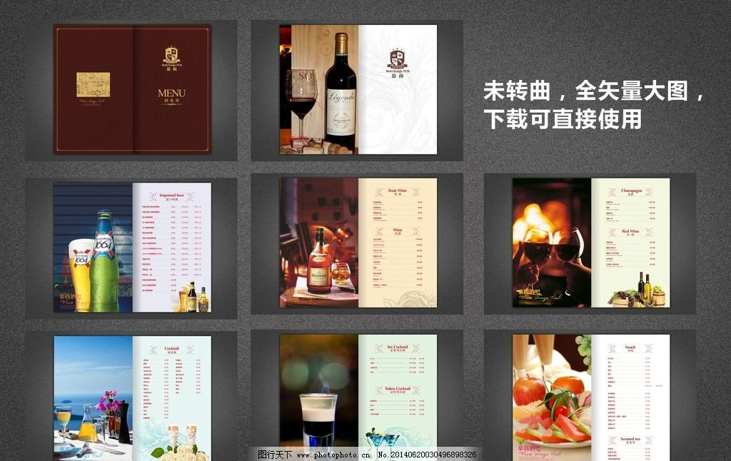 高档酒水单设计 红酒 欧式酒吧 鸡尾酒 高档酒吧菜单 欧式菜谱