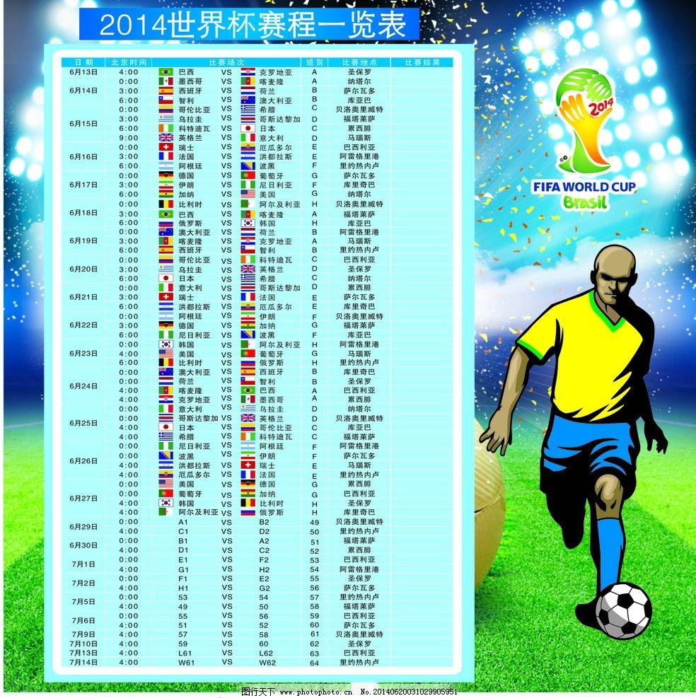 世界杯赛事图片,巴西世界杯 足球场 世界杯赛程