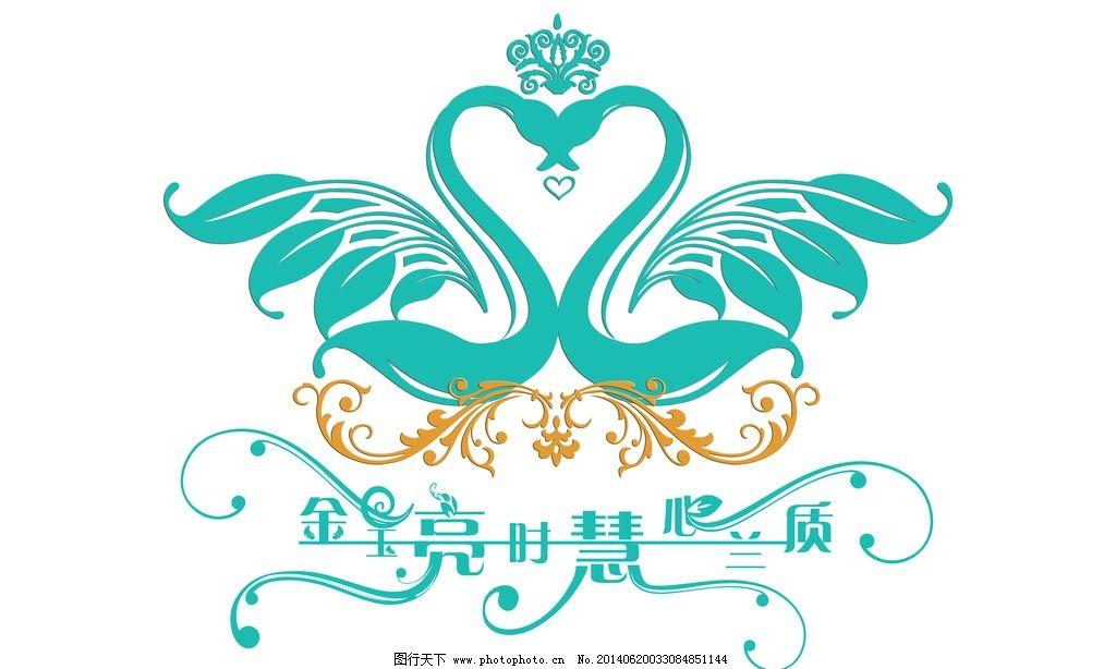 婚礼设计 logo 天鹅
