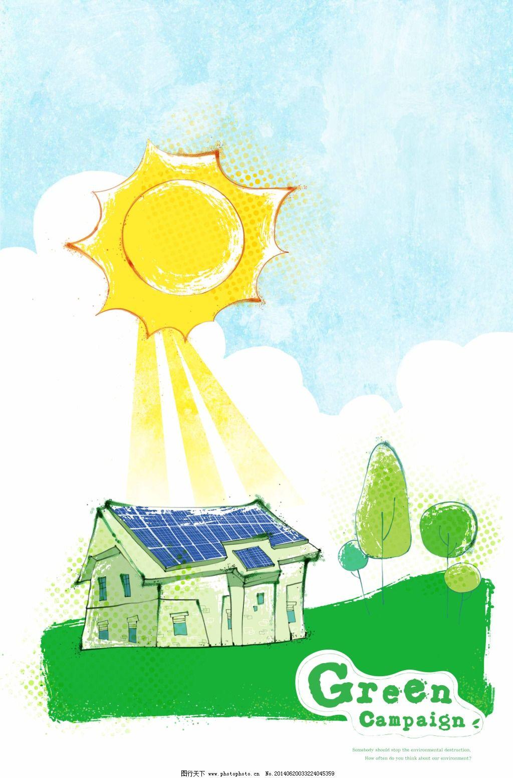 绿色展板 保护环境 低碳环保 公益广告 公益展板 环保设计 环保素材图片
