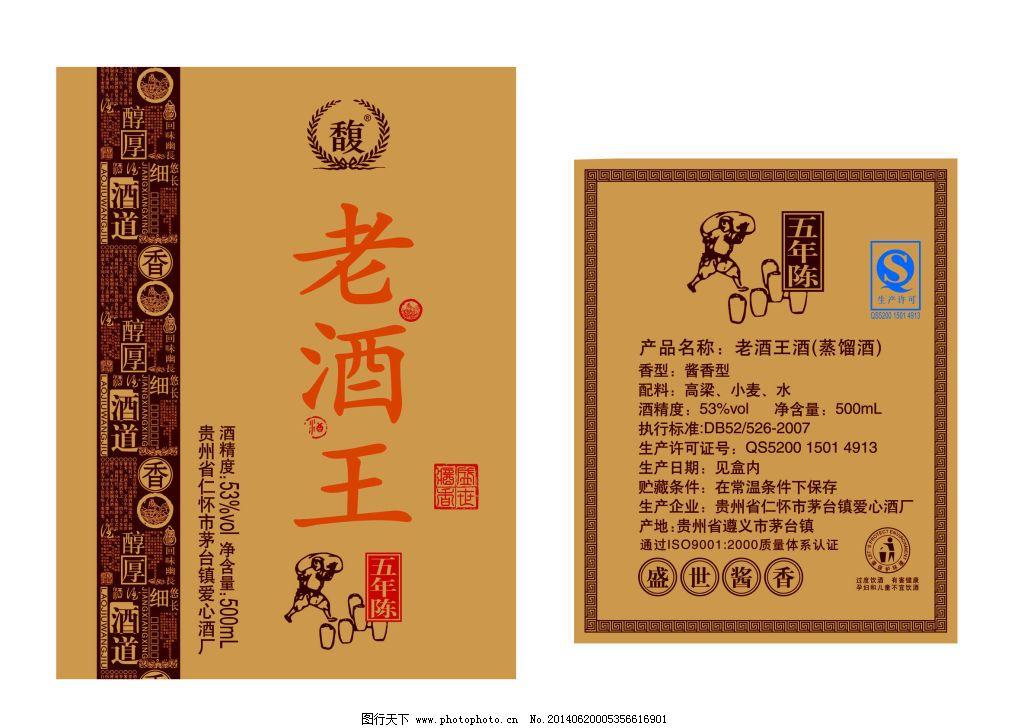 老酒王 酒标设计