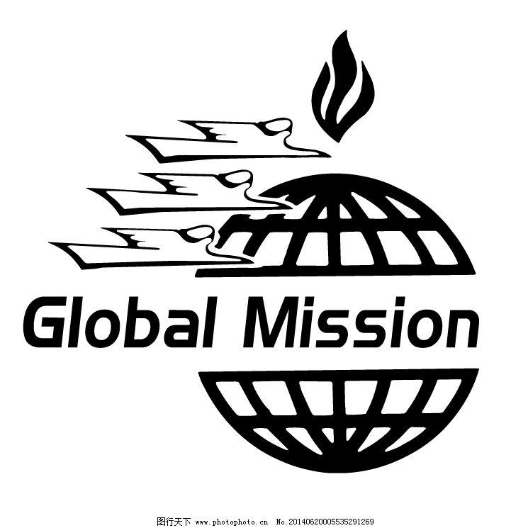 全球 使命/全球使命
