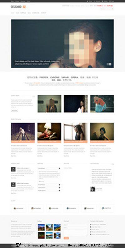 设计达人html5网页模板