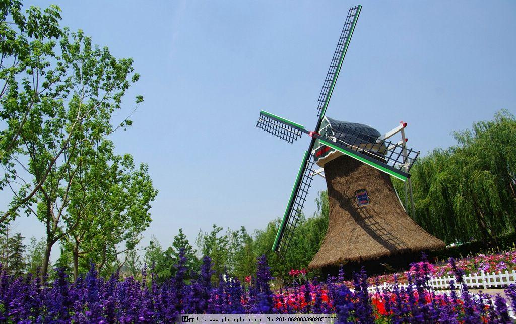 风车 荷兰 世园会 青岛 世博会 国内旅游 摄影