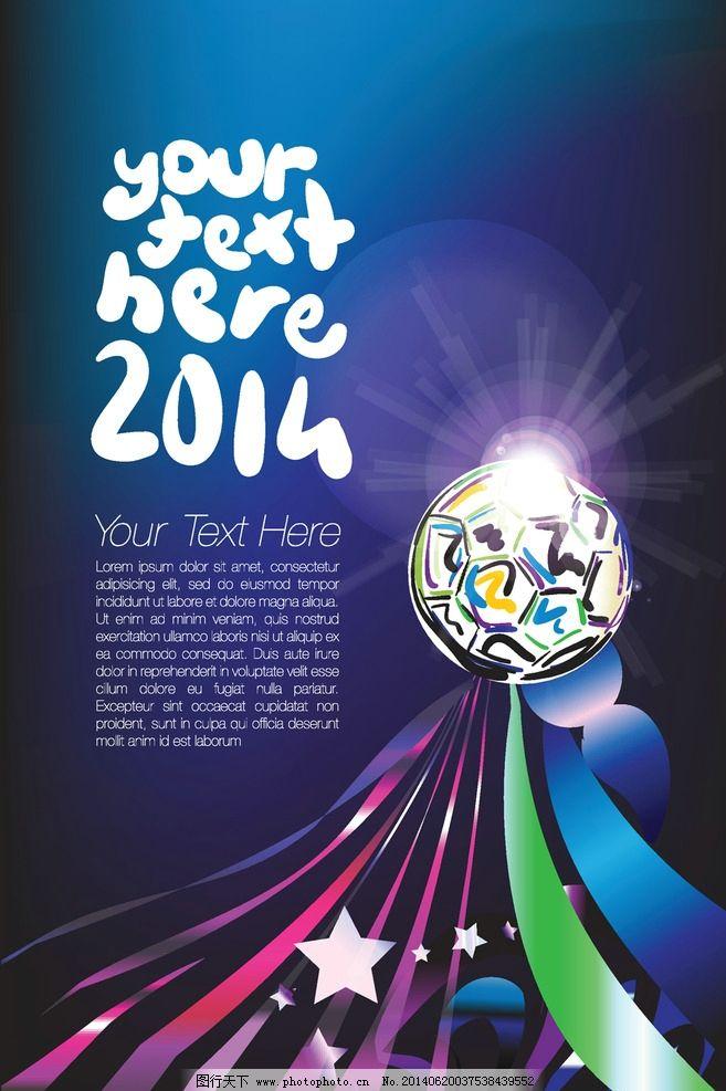 体育比赛 巴西世界杯 2014世界杯 体育运动 足球广告 广告设计 宣传图片