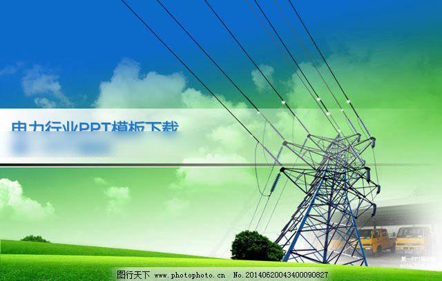中国铁塔背景图
