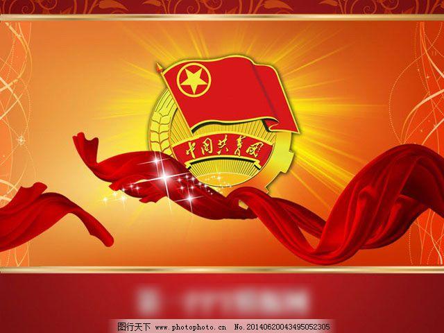 红色喜庆背景ppt