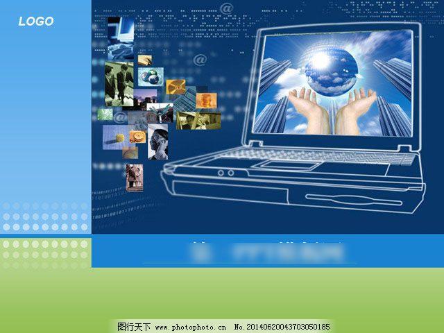 现代技术科技ppt