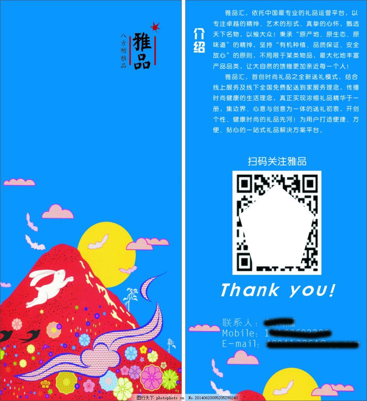 中秋节海报宣传单