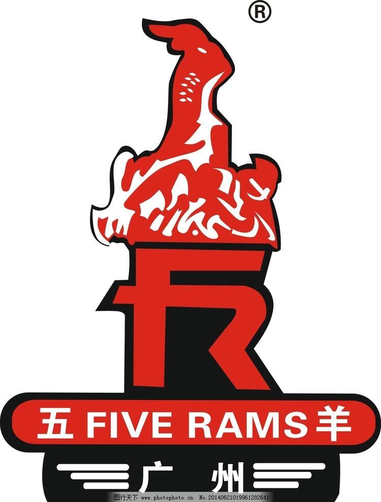 五羊电动车标 五羊标 五羊电动车 五羊 标志 标志下载 电动车标志 log-高清图片
