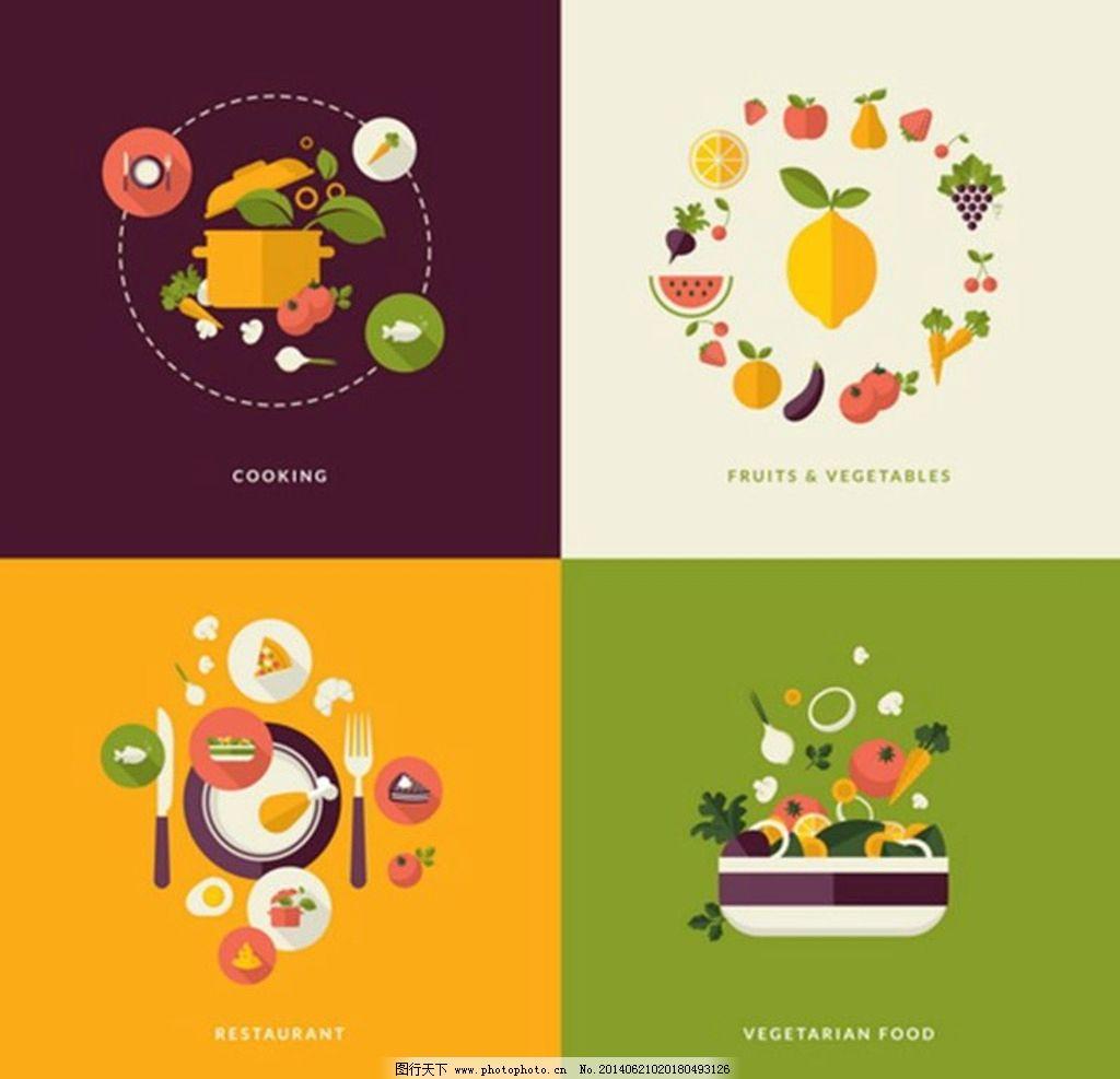 餐饮食物图标图片图片