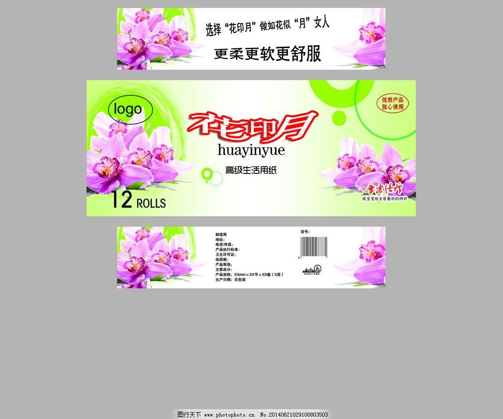 花印月卫生卷纸包装 花 卫生纸 包装 卷纸 塑料包装 包装设计 广告