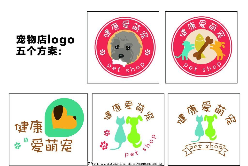 宠物店logo设计      宠物店 宠物 猫 狗 可爱 logo设计 广告设计