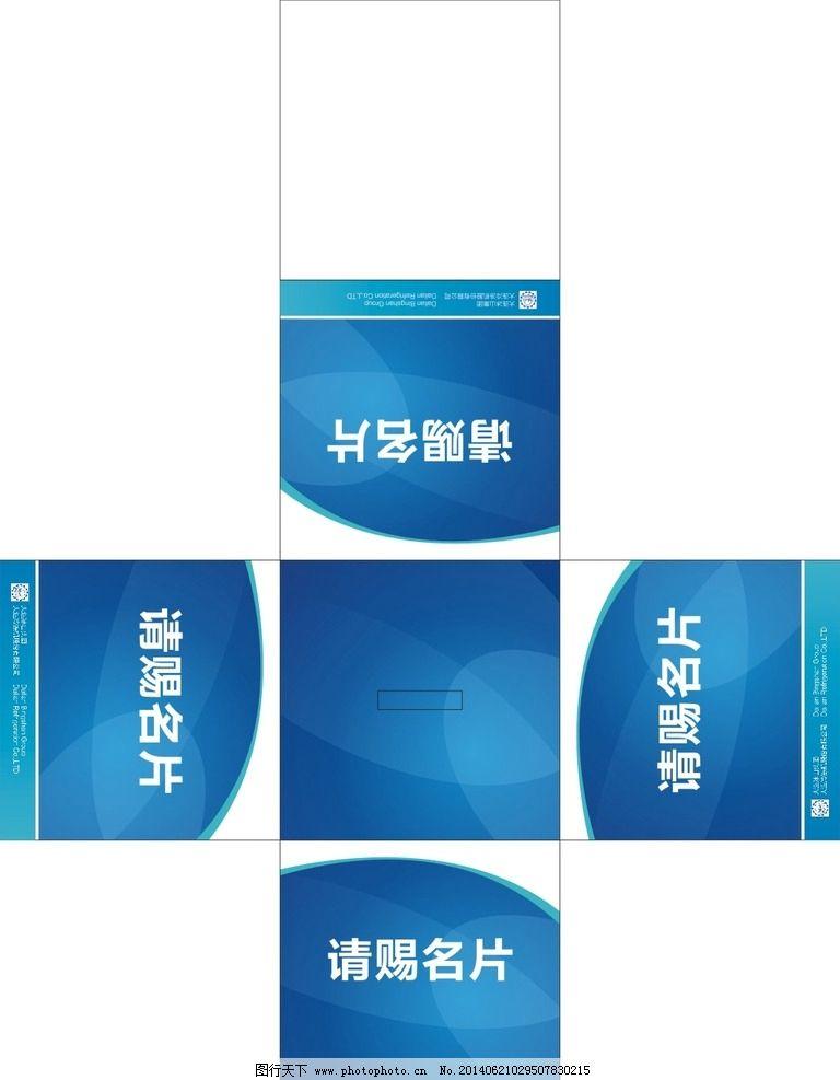 包装箱 包装 箱 名片箱 蓝色 天蓝 广告设计 设计 cdr