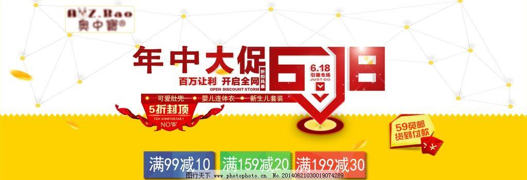 京东海报 京东 天猫 模板 装修 海报 店铺模板 海报设计 广告设计