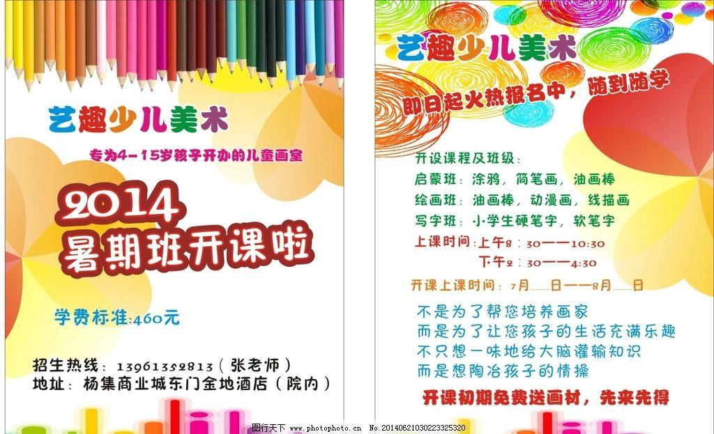 少儿美术 暑假班招生 少儿美术传单 艺术宣传单 dm宣传单 广告设计