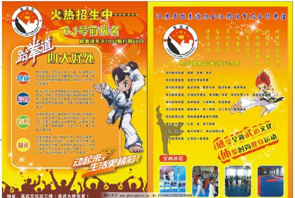 跆拳道dm宣传单图片