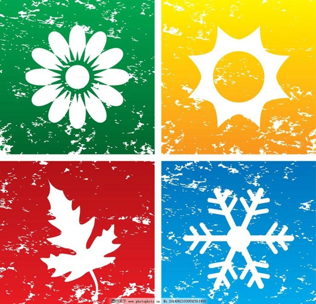 春夏秋冬四季 一年四图片