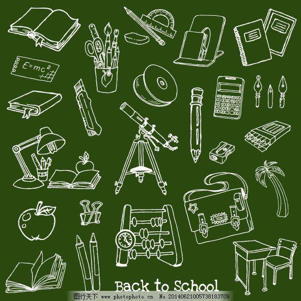 粉笔手绘学习物品免费下载 粉笔 课桌 手绘 文具 学生 粉笔 手绘 学习