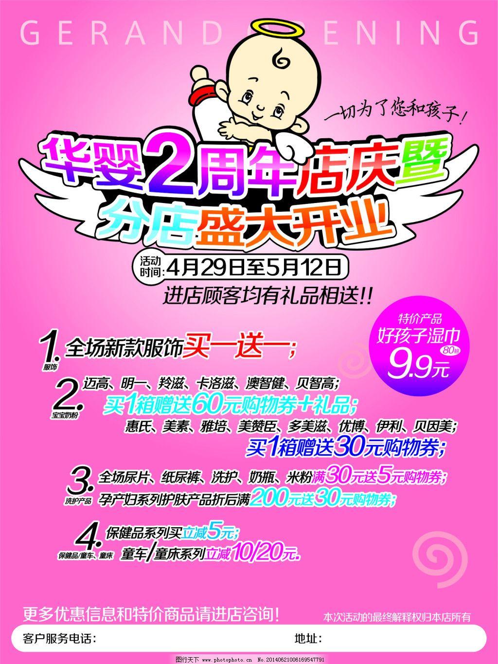 2周年店庆分店盛大开业免费下载 粉色 活动海报 母婴店 盛大开业 周年