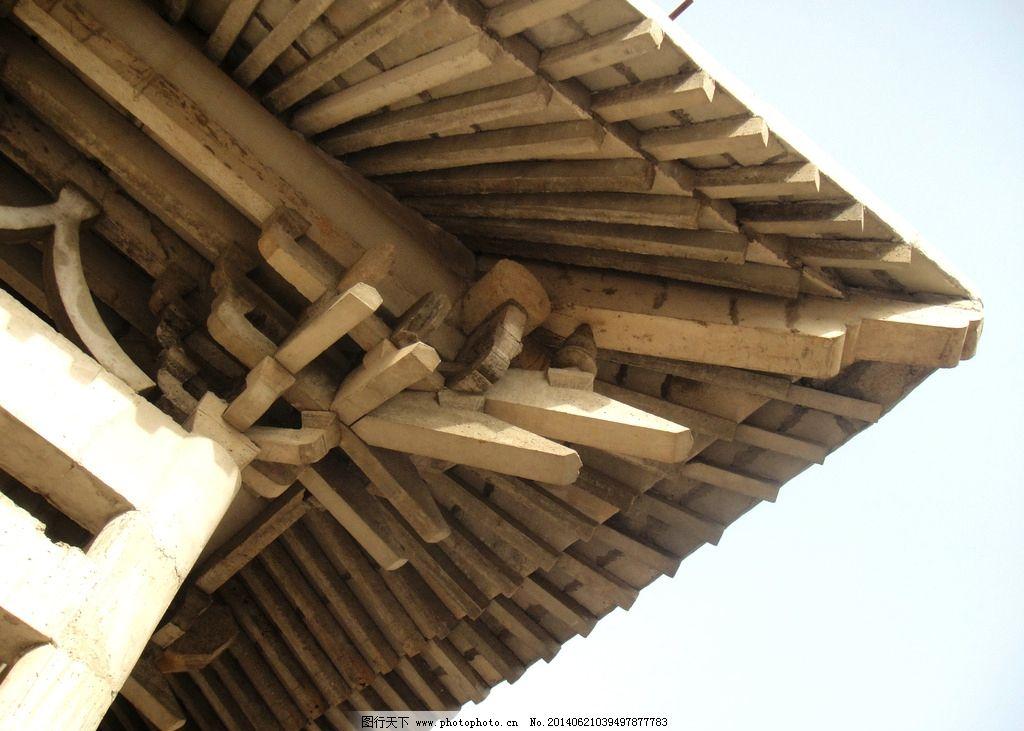 古建筑 斗拱 翘脚 老角梁 椽条 仿唐 建筑摄影 建筑园林 摄影 72dpi