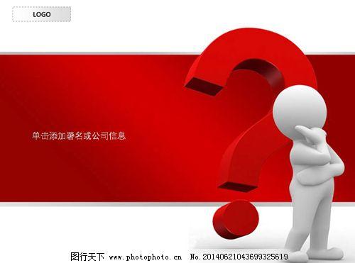 问号思考类型ppt模板免费下载 ppt素材 白色 红色 简约 教育 思考
