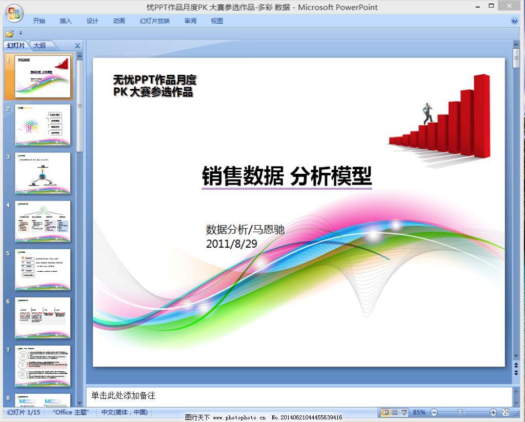 销售数据分析ppt模板下载免费下载