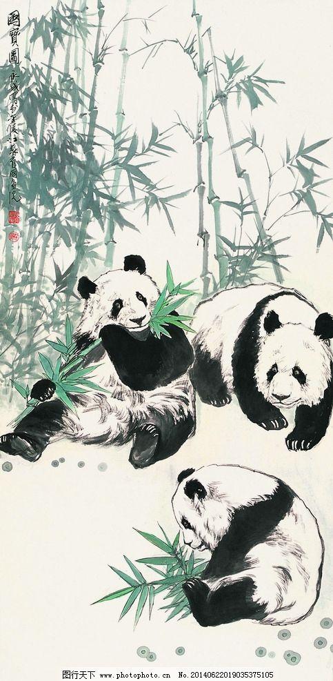 国宝图 国画 施永成 国宝 熊猫 大熊猫 竹子 绘画书法 文化艺术 设计