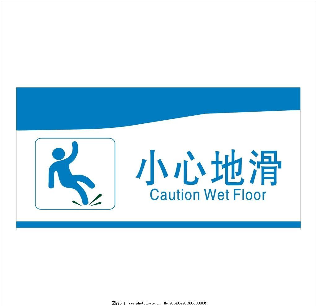 小心地滑 地滑 标示 标牌 地滑标示牌 公共标识标志 标志图标 设计图片