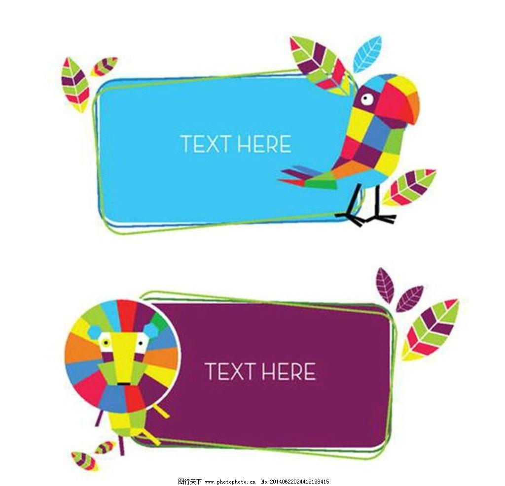 卡通动物 动物 鹦鹉 狮子 小鸟 小动物 动物设计 可爱动物 野生动物