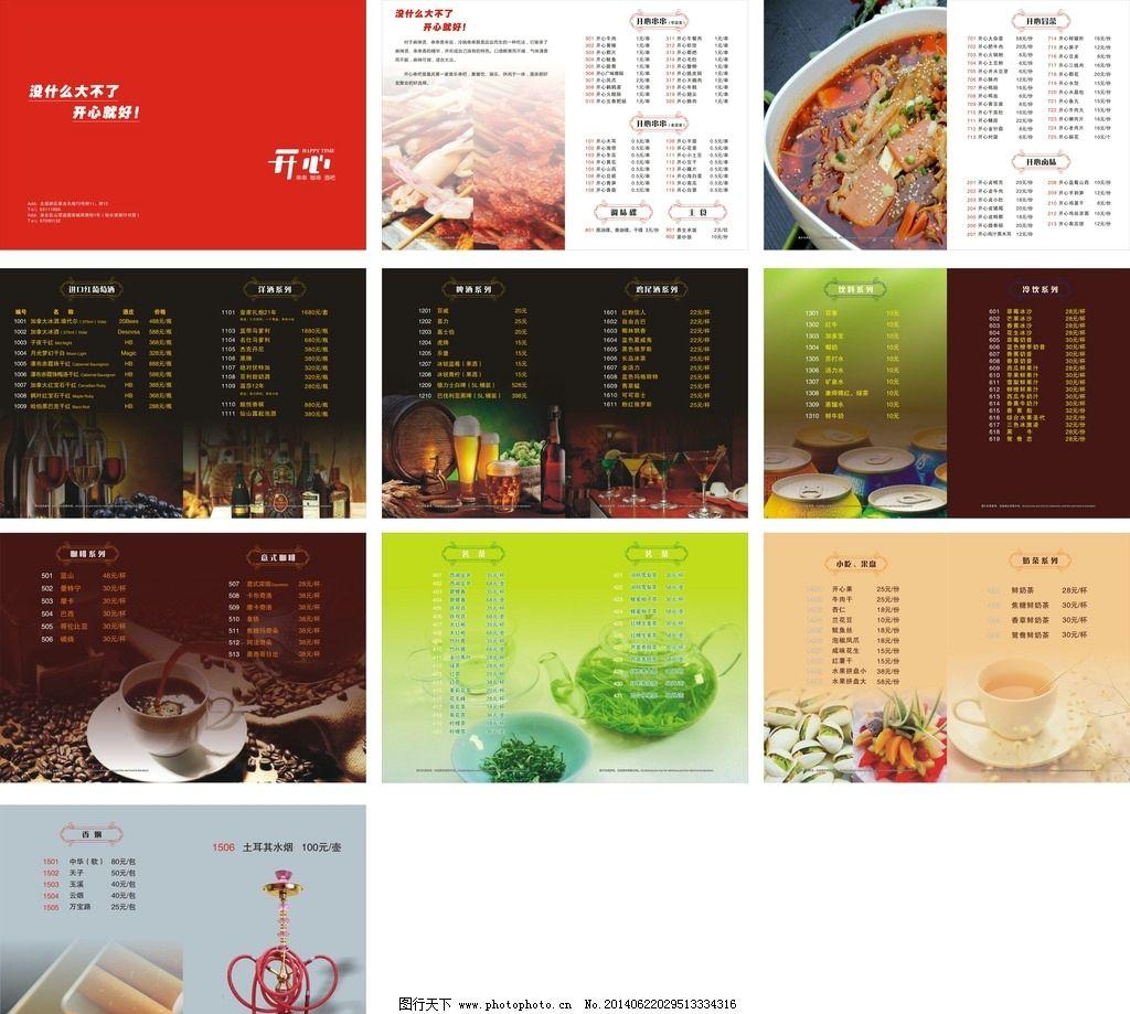 开心冒菜菜谱图片