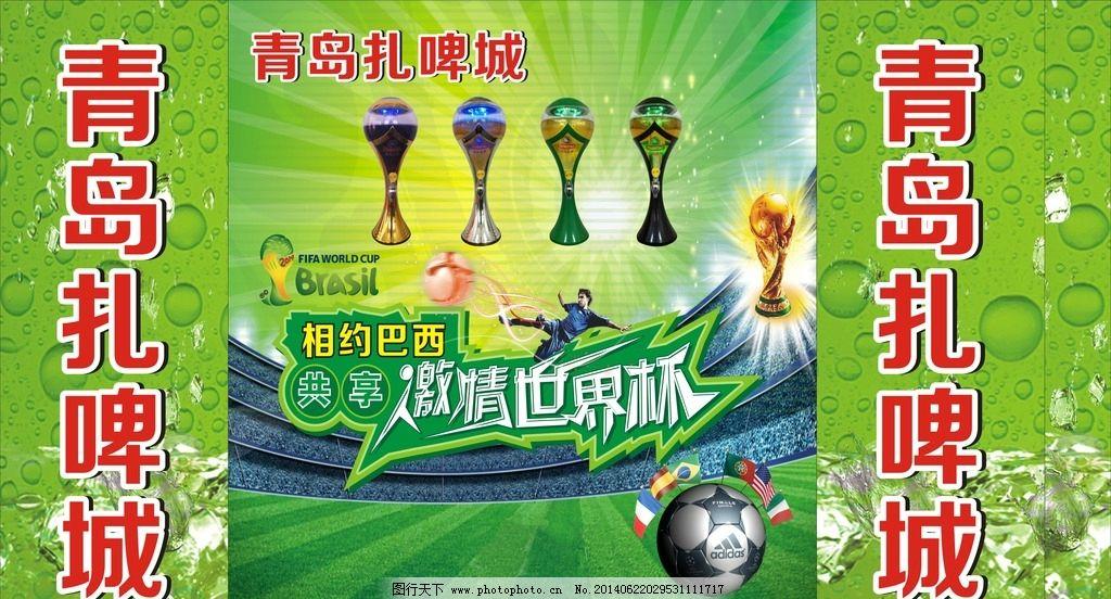 青岛扎啤城世界杯图片