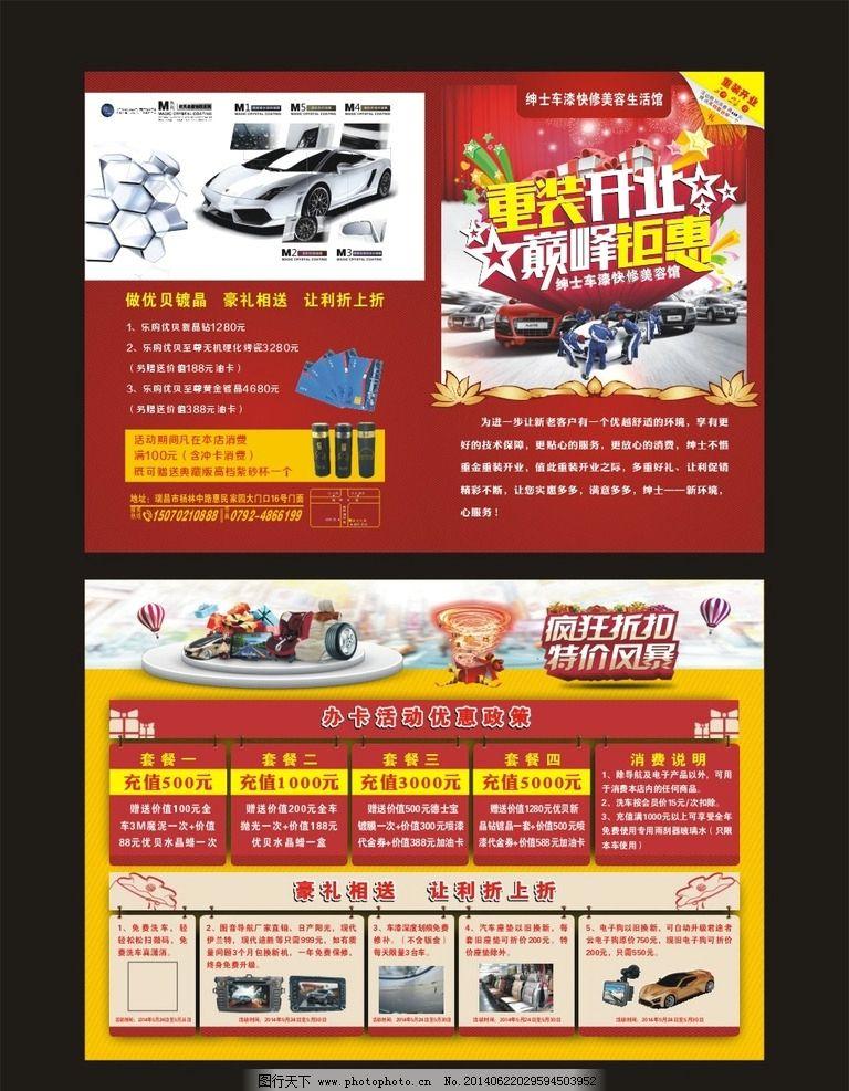 重装开业 宣传单 盛大开业 汽车 四s店 升级装修 隆重开业 设计 广告