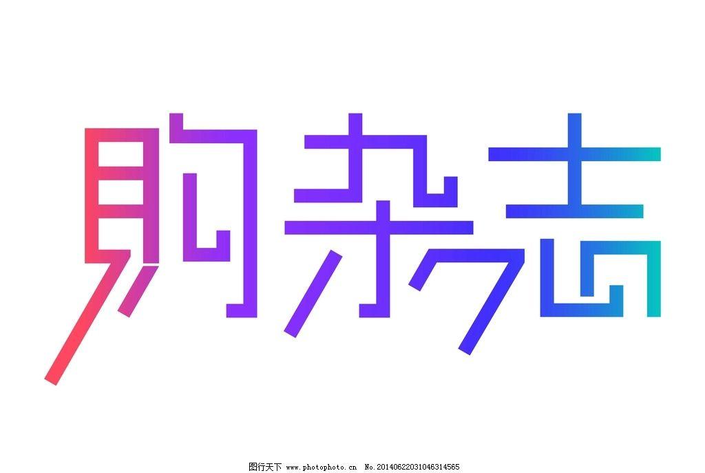 字体设计 字体 字体练习